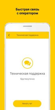 Яндекс.Такси Водитель - регистрация онлайн screenshot 3