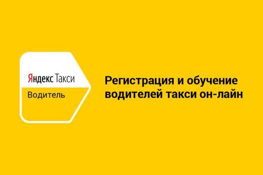 Яндекс.Такси Водитель - регистрация онлайн screenshot 4