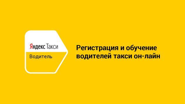 Яндекс.Такси Водитель - регистрация онлайн screenshot 5