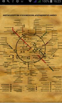 карта метро apk screenshot