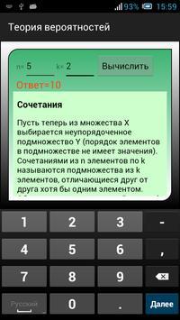 Теория вероятностей screenshot 3
