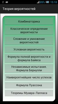 Теория вероятностей poster