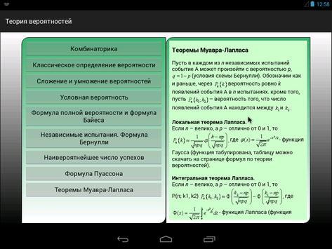 Теория вероятностей screenshot 10