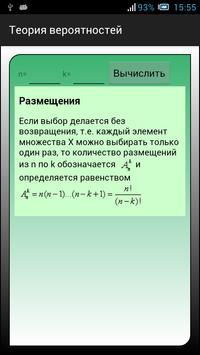 Теория вероятностей screenshot 2