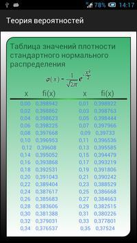 Теория вероятностей screenshot 5