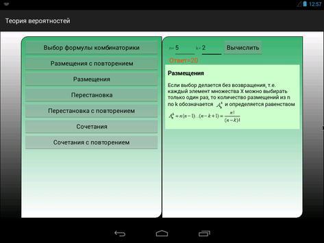 Теория вероятностей screenshot 8