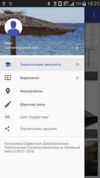 Энциклопедия эмигранта screenshot 2