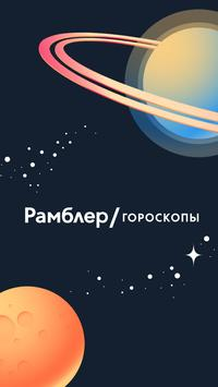 Рамблер/гороскопы poster