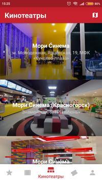 МОРИ СИНЕМА screenshot 1