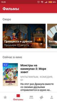 МОРИ СИНЕМА screenshot 2