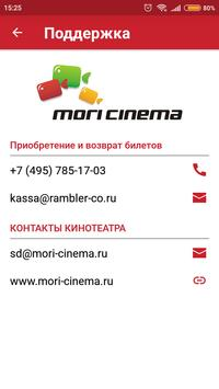 МОРИ СИНЕМА screenshot 4