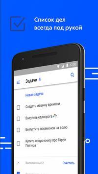 Рамблер/почта apk screenshot