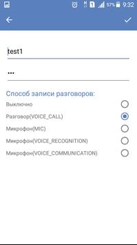 Ramex - звонки 2.0 poster
