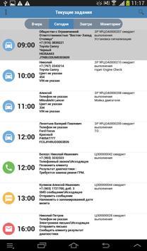 Мобильный приемщик Альфа-Авто poster