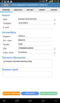Мобильный приемщик Альфа-Авто screenshot 1