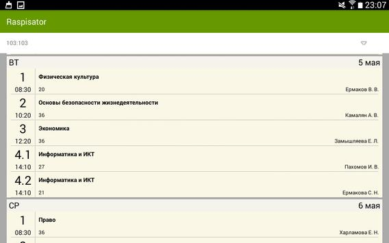 Raspisator — ваше расписание! apk screenshot
