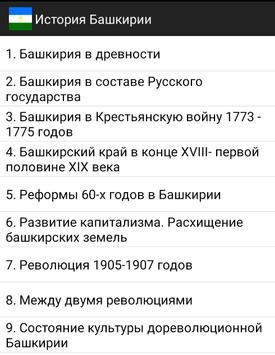 История Башкирии poster