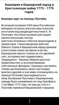 История Башкирии apk screenshot