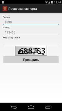 Паспорт РФ - проверка poster