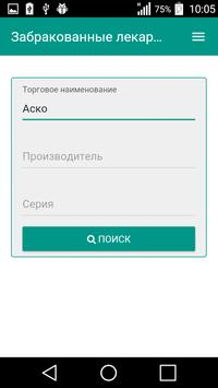 Забраковка ЛС poster