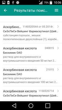 Забраковка ЛС screenshot 1