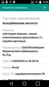 Забраковка ЛС screenshot 2