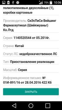 Забраковка ЛС screenshot 3