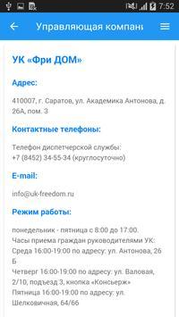 ЖК Лазурный apk screenshot