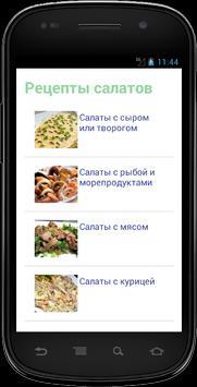 Salad recipes screenshot 1