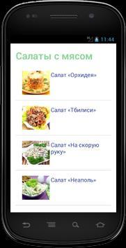 Salad recipes screenshot 2