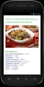 Salad recipes screenshot 3