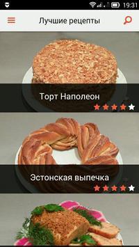 Рецепты повара с фото poster