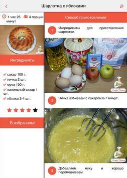 Рецепты повара с фото apk screenshot