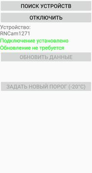 HC-05 screenshot 1