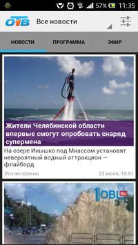 ОТВ poster