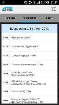 ОТВ apk screenshot