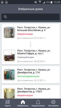Реформа ЖКХ screenshot 3