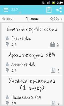 Расписание РФ ПГУ poster