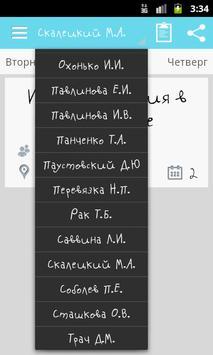 Расписание РФ ПГУ apk screenshot