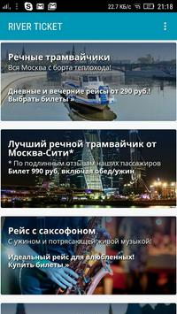 RIVER-TICKET.RU poster
