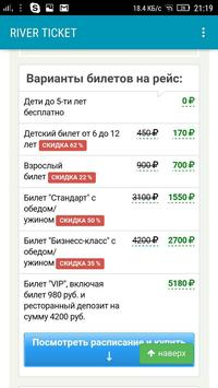 RIVER-TICKET.RU screenshot 2