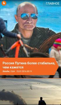 ИноСМИ poster