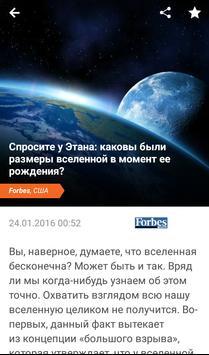 ИноСМИ apk screenshot