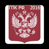 ГПК РФ 2016 (бспл) icon