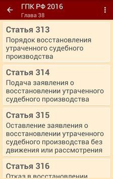 ГПК РФ 2016 (бспл) apk screenshot