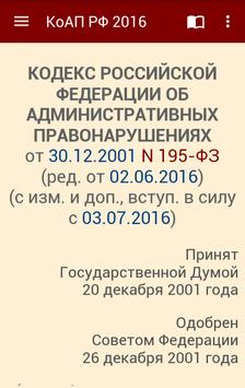 КоАП РФ 2016 (бспл) apk screenshot