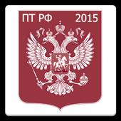 Правила торговли РФ 2015 (бсп) icon