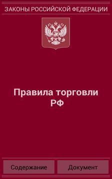 Правила торговли РФ 2015 (бсп) poster
