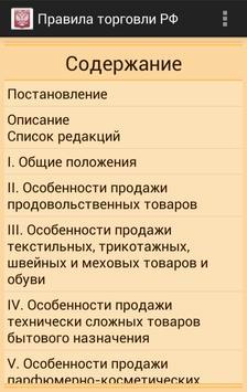 Правила торговли РФ 2015 (бсп) apk screenshot