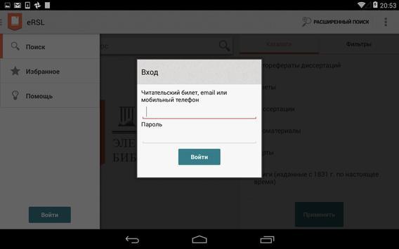eRSL apk screenshot